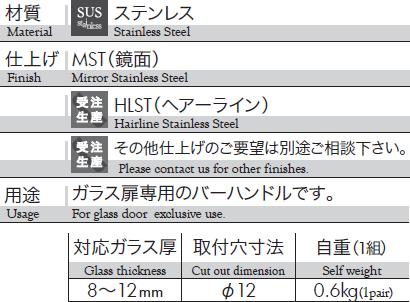 材質:ステンレス、仕上げ:鏡面、対応ガラス厚:8〜12mm、重量:0.6kg
