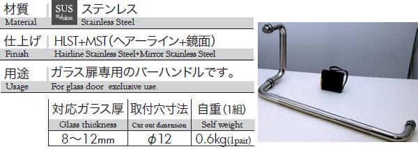 材質:ステンレス、仕上げ:ヘアーライン+鏡面、対応ガラス厚:8〜12mm、重量:0.6kg